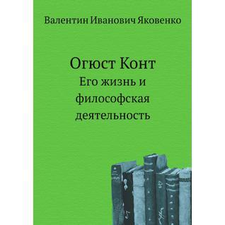 Огюст Конт (Автор: В.И. Яковенко)