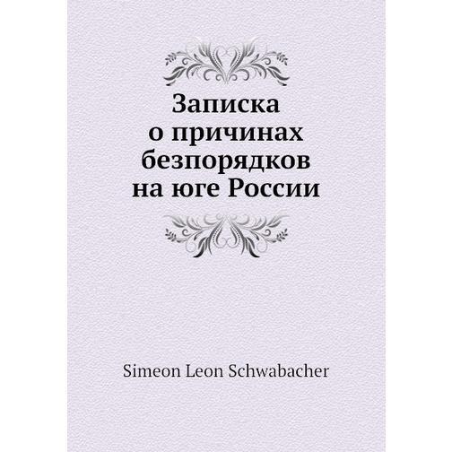 Записка о причинах безпорядков на юге России 38716200