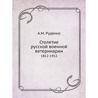 Столетие русской военной ветеринарии