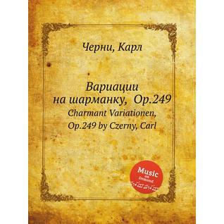 Вариации на шарманку, Op.249