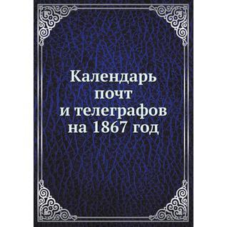 Календарь почт и телеграфов на 1867 год