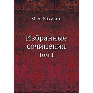 Избранные сочинения (ISBN 13: 978-5-458-23015-5)