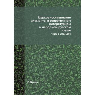 Церковнославянские элементы в современном литературном и народном русском языке