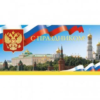 Открытка С Праздником! Кремль,герб.триколор, б/текста 1497-01