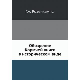 Обозрение Кормчей книги в историческом виде (Автор: Г.А. Розенкампф)