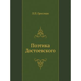 Поэтика Достоевского