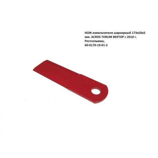 НОЖ измельчителя шарнирный 173х50х5 мм. ACROS TORUM ВЕКТОР с 2010 г. Ростсельмаш 36975583