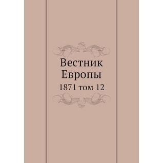 Вестник Европы (ISBN 13: 978-5-517-92158-1)