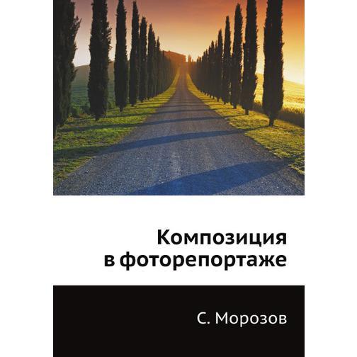 Композиция в фоторепортаже 38716958