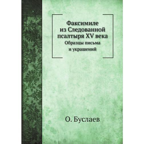Факсимиле из Следованной псалтыря XV века 38732757
