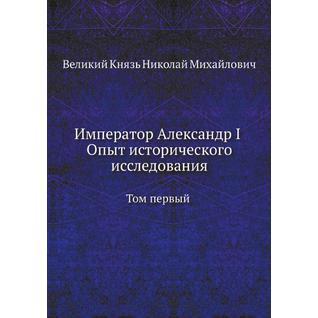 Император Александр I Опыт исторического исследования