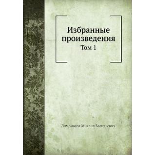 Избранные произведения (ISBN 13: 978-5-458-23521-1)