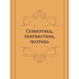 Семиотика, лингвистика, поэтика
