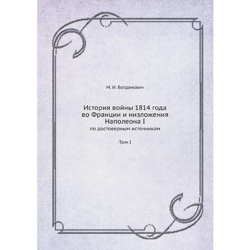 История войны 1814 года во Франции и низложения Наполеона I (ISBN 13: 978-5-458-25120-4) 38717487