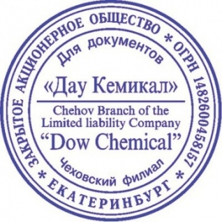 Оснастка для печати круг. с крышкой d50мм Pr. R50 Cover Colop