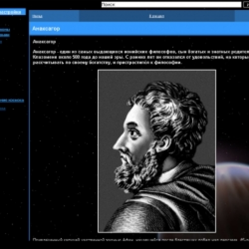 Новый диск Большая детская энциклопедия. Астрономия 1454524 6