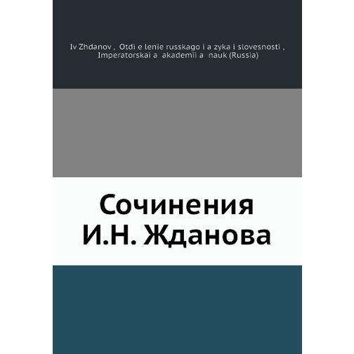 Сочинения И. Н. Жданова 38716515