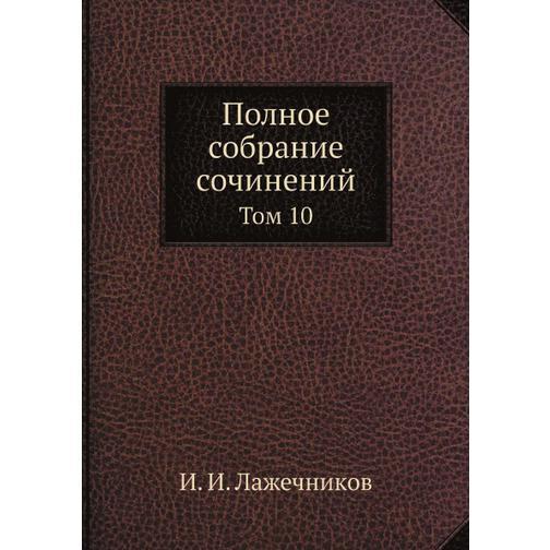 Полное собрание сочинений (Автор: И. И. Лажечников) 38716374