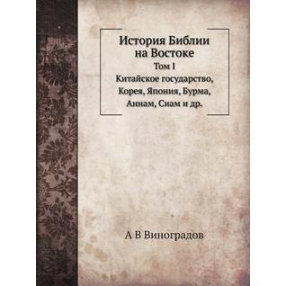 История Библии на Востоке (Издательство: ЁЁ Медиа)