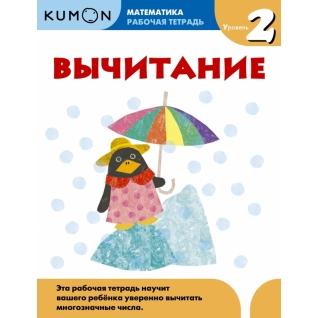 Книга Kumon Математика. Вычитание. Уровень 2, 978-5-00057-239-918+