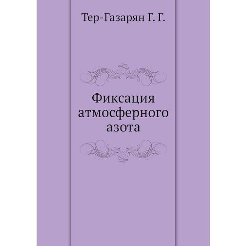 Фиксация атмосферного азота 38717007