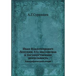 Иван Владимирович Лопухин. Его массонская и государственная деятельность