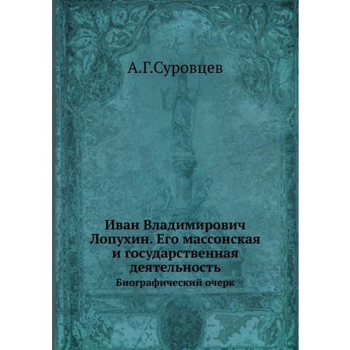 Иван Владимирович Лопухин. Его массонская и государственная деятельность 38716784