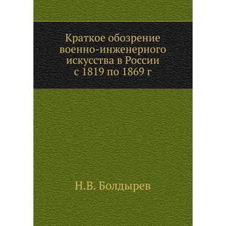 Краткое обозрение военно-инженерного искусства в России с 1819 по 1869 г.