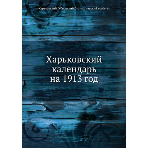 Харьковский календарь на 1913 год 38733435