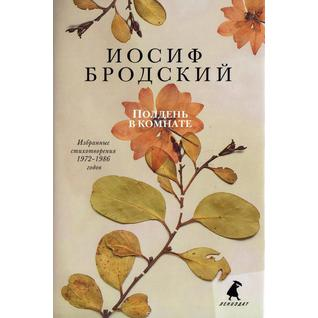 """Иосиф Александрович Бродский """"Полдень в комнате, 978-5-4453-1004-4"""""""