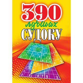 390 лучших судоку (Автор: Крылова Е. А.)