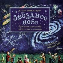 Майкл Дрисколл94. Книга Звёздное небо. Путешествие в ночное небо. Звезды, планеты, галактики (+ карта звездного неба), 978-518+