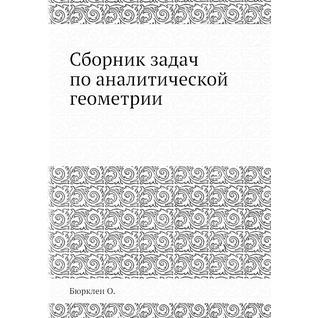 Сборник задач по аналитической геометрии (Автор: О. Бюрклен)