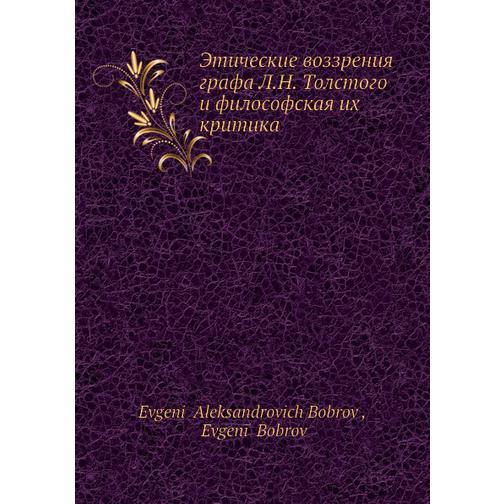 Этические воззрения графа Л. Н. Толстого и философская их критика 38716380