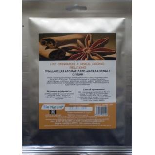 Н17 Очищающая аромарелакс – альгинатная маска корица + специи (25г)