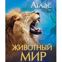 Чана Бамбарадения. Книга Животный мир. Иллюстрированный атлас, 978-5-389-08262-518+