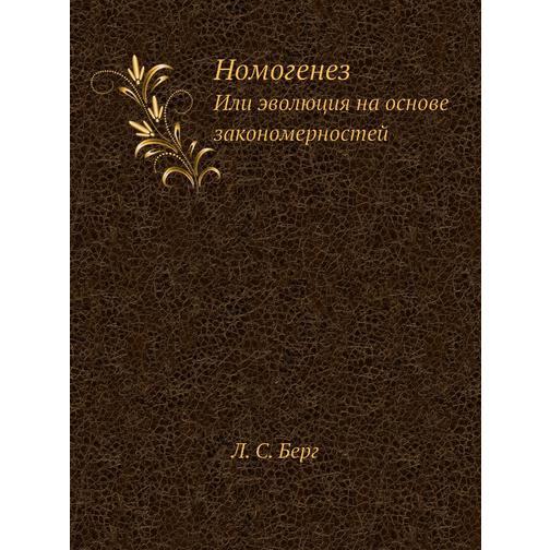 Номогенез 38734841