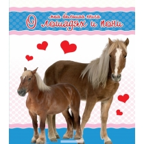 Коэ Н.. Книга Моя большая книга о лошадях и пони, 978-5-389-10315-318+