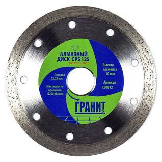 Диск алмазный по керамике 125 мм для УШМ (болгарки) сплошной CPS ГРАНИТ [250812]