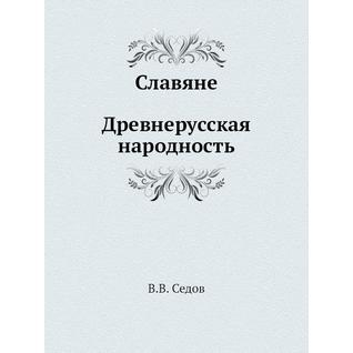 Славяне. Древнерусская народность
