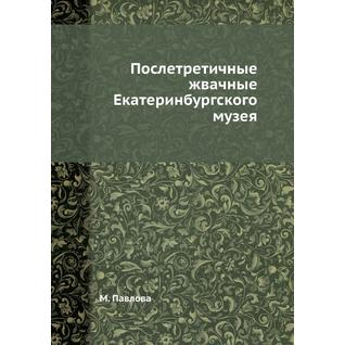 Послетретичные жвачные Екатеринбургского музея