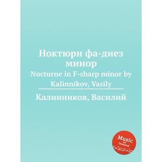 Ноктюрн фа-диез минор