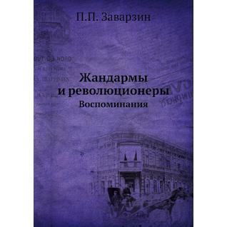 Жандармы и революционеры (ISBN 13: 978-5-458-24018-5)