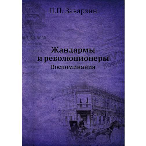 Жандармы и революционеры (ISBN 13: 978-5-458-24018-5) 38716605