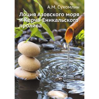 Лоция Азовского моря и Керчь-Еникальского пролива
