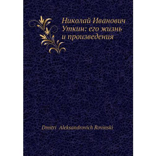 Николай И. Уткин: его жизнь и произведения 38716190