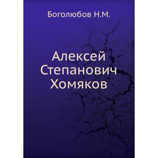 Алексей Степанович Хомяков (Автор: Н.М. Боголюбов)