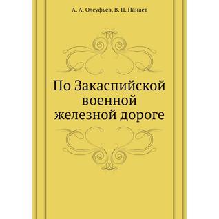 По Закаспийской военной железной дороге (Год публикации: 2012)