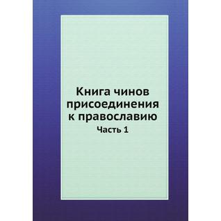 Книга чинов присоединения к православию (ISBN 13: 978-5-517-90600-7)