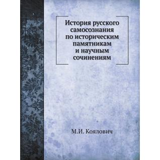 История русского самосознания по историческим памятникам и научным сочинениям (Автор: М.И. Коялович)